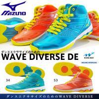 ミズノ ウエーブダイバースDE(フィットネスシューズ)  ダンスエクササイズのためのWAVE DIV...