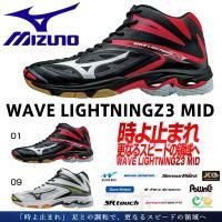ミズノ ウエーブライトニングZ3 MID(バレーボール)  「時よ止まれ。」 足との調和で、更なるス...