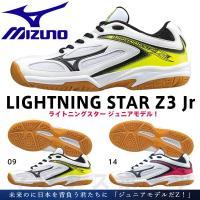 ミズノ ライトニングスターZ3 Jr ジュニア  未来のに日本を背負う君たちに「ジュニアモデルだZ!...