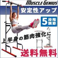 ぶら下がり健康器 サポーター 腹筋 懸垂 チンニング マルチジム あすつく 筋トレ 送料無料 4wayマルチジム2 Muscle Genius マッスルジーニアス MG-MG02