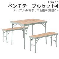 ロゴス LOGOS Life ベンチテーブルセット4 折りたたみ テーブル チェア 4人用 キャンプ バーベキュー 73183013