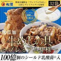 松屋 乳酸菌入り牛めし32食(プレミアム仕様) 牛丼 牛肉 冷凍