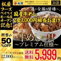 【半額+国産牛めし2食1000円相当おまけ+600円クーポン】松屋 牛めしの具(プレミアム仕様) 30個 牛丼の具 牛肉 冷凍
