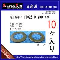 銅ワッシャータイプのドレンパッキンでございます。  【互換純正部品番号】   11026-01M02...