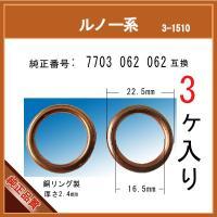 銅リングタイプのドレンパッキンでございます。  【互換純正部品番号】   7703 062 062 ...