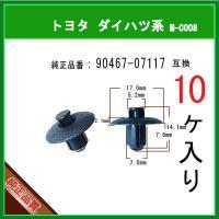 【フロントバンパーパネルシールクリップ 90467-07117】 トヨタ ダイハツ系 10個 プッシュリベット ピン