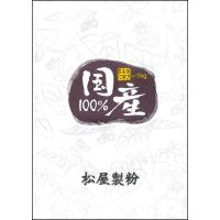 国産100%藪 1kg|matsuyaseifun
