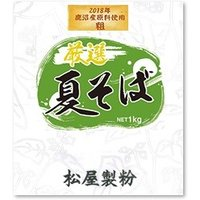 栃木県鹿沼産夏そば 「粗」 1kg|matsuyaseifun