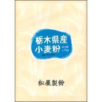 栃木県産小麦粉 1kg|matsuyaseifun