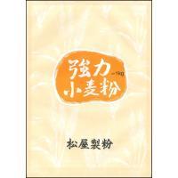 強力粉 1kg|matsuyaseifun