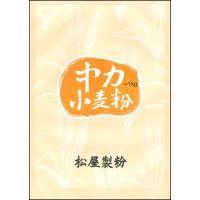 中力小麦粉 1kg|matsuyaseifun