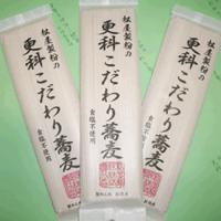松屋製粉の更科こだわり蕎麦 200g×20束入|matsuyaseifun|02