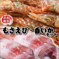 ●浜坂産 もさえび(冷凍)サイズ混ざり 約230g入(おそらく約10-20匹程度入)  ※一部訳あり...