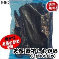 ●商品内容   浜坂産 素干しわかめ 1袋(約100g入)※生産者によってパッケージが異なる場合があ...