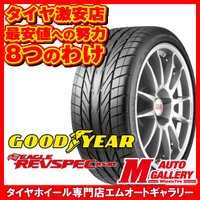 ■GOODYEAR EAGLE REVSPEC RS-02 215/45R17 87W ・タイヤ単品...