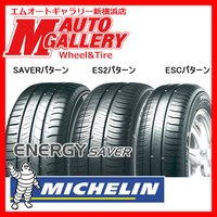 ■MICHELIN ENERGY SAVER ESC  165/55R14 72V ・タイヤ単品1本...