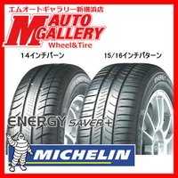 ■MICHELIN ENERGY SAVER+ 175/65R15 84H ・タイヤ単品1本価格 ・...
