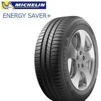 ■MICHELIN ENERGY SAVER+ 185/65R15 88H ・タイヤ単品1本価格 ・...