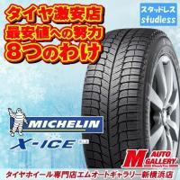 ■MICHELIN X-ICE XI3 205/55R16 ・タイヤ単品1本価格 ・ホイールは付属し...
