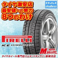 ■PIRELLI ICE ASIMMETRICO 155/65R14 ・タイヤ単品1本価格 ・ホイー...