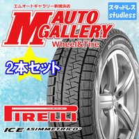 ■PIRELLI ICE ASIMMETRICO 155/65R14 ・タイヤ単品2本価格 ・ホイー...