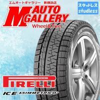 ■PIRELLI ICE ASIMMETRICO 205/60R16 ・タイヤ単品1本価格 ・ホイー...