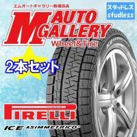 ■PIRELLI ICE ASIMMETRICO 225/45R18 ・タイヤ単品2本価格 ・ホイー...
