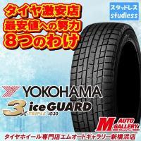 ■YOKOHAMA ICE GUARD IG30+ 155/80R13  ・タイヤ単品1本価格 ・ホ...