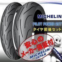 MICHELIN PILOT POWER 2CT パイロットパワー2CT タイヤ前後セット Fタイヤ...