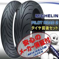「PILOT ROAD 2」は 世界選手権をはじめとするレース向けのタイヤ開発で培われた最新テクノロ...