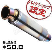 スリップオンマフラー サイレンサー差込口:60.5mm(60.5φ)60.5mm→50.8mm変換ア...