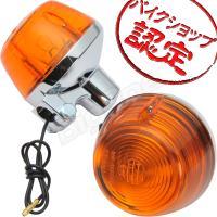 CB系 ウインカー CB350F CB400F CB550F CB750K CB250T CB360T CB400T CL350 CL250 CJ360 CJ250 純正タイプ 橙 シングル球
