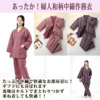伝統着の作務衣を中綿入りにした婦人用の作務衣。  ※Lサイズのパープル系は、売り切れました。  S・...