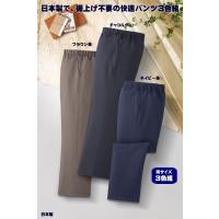 ●日本製のウエスト総ゴム使用の楽々メンズのパンツ3色組   ●裾上げ不要のゆったり快適パンツ   ●...