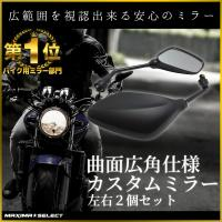 バイクミラー カスタムミラー ペンタゴン 左右セット 凸面鏡 汎用 8mm M8 カワサキ ホンダ スズキ など