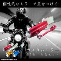 バイクミラー カスタムミラー 左右セット 汎用 10mm M10 8mm M8 アダプター 付き コーティング済み kawasaki honda suzukiなど