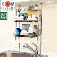 シンク上やキッチンの出窓に置くだけで食器洗い後の水切りがとっても楽になる突っ張り式の水切りラックです...