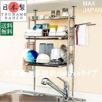 シンク上やキッチンの出窓に置くだけで食器洗い後の水切りがとっても楽になる突っ張り式です。 1段目は棚...