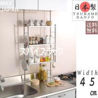 調理台周りの小物類や調味料をスッキリと収納できるステンレス製のキッチンラックです。 キッチンの出窓な...