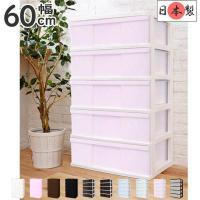 ワイド チェスト タンス 収納ケース 衣装ケース 引き出し プラスチック 5段 幅60cm おしゃれ ホワイト/チェリーピンク 日本製
