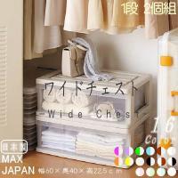 収納ケース 衣装ケース 引き出し ワイド カラフルチェスト プラスチック 完成品 1段 2個組 幅60cm おしゃれ ベージュ/クリア 日本製