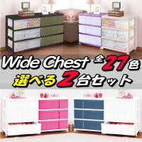 全25色から選べるカラーセット2台組 衣装ケース 収納ケース プラスチック 引き出し ワイド 3段 2個組 幅60 奥行40 高さ66cm おしゃれ キャスター付き 日本製