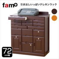 ●色/ダークブラウン、ライトブラウン ●外形寸法/約横72×奥行32×高さ78cm(飾り板を含めると...