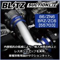 【適合】 ・TOYOTA トヨタ 86  12/04-   ZN6  FA20  ・SUBARU ス...