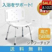 シャワーチェア 風呂椅子 バスチェアー 介護用品 背もたれ付 5段階高さ調整 お年寄り プレゼント ギフト 贈り物 敬老の日 送料無料