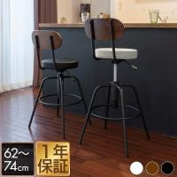 カウンターチェア 椅子 バースツール 昇降式 バーチェア 背もたれ付き キッチン チェア 昇降 いす 高さ調整 カウンターチェアー カウンターキッチン 送料無料