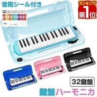 鍵盤ハーモニカ メロディピアノ 32鍵盤 ピンク ブルー あお くろ 青 黒 音階 ケース付き 卓奏用 立奏用 吹き口 セット 小学校 幼稚園 音楽 授業 RiZKiZ 送料無料