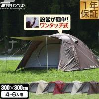 テント ドーム型テント ワンタッチ 大型 4人用 5人用 6人用 ファミリー おしゃれ 300cm キャンプ アウトドア キャノピー ポール フルクローズ FIELDOOR 送料無料