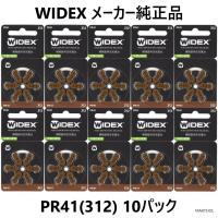 WIDEX ワイデックス 補聴器用電池 PR41(312) 10パック 送料無料