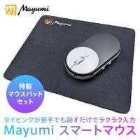 Mayumi公式 マウスパッド付 Mayumiスマートマウス 112ヶ国語 音声タイピング 音声入力 入力補助